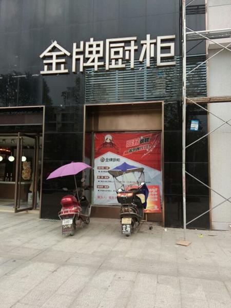 金牌厨柜江西萍乡专卖店