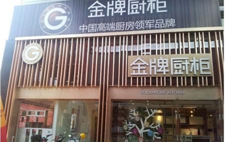 金牌厨柜河北固安专卖店