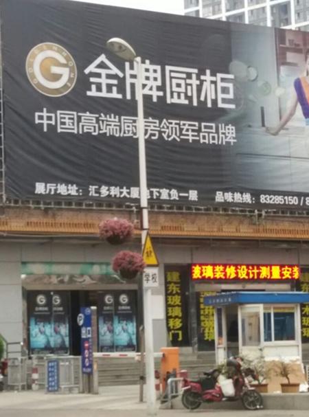 金牌厨柜福建福州专卖店
