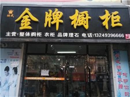 金牌橱柜黑龙江拜泉专卖店