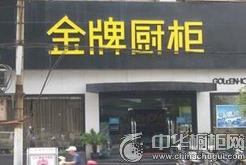 金牌橱柜江西南昌专卖店