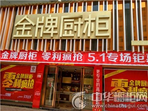 金牌厨柜江西上饶专卖店