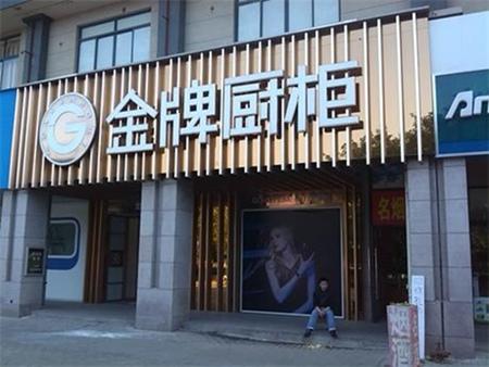 金牌厨柜江西赣州专卖店