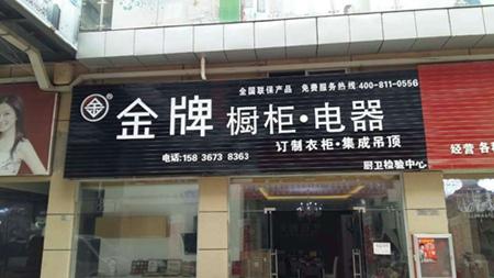 金牌厨柜河南新蔡专卖店