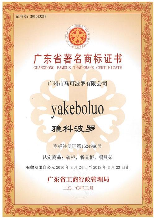 广州省著名商标证书
