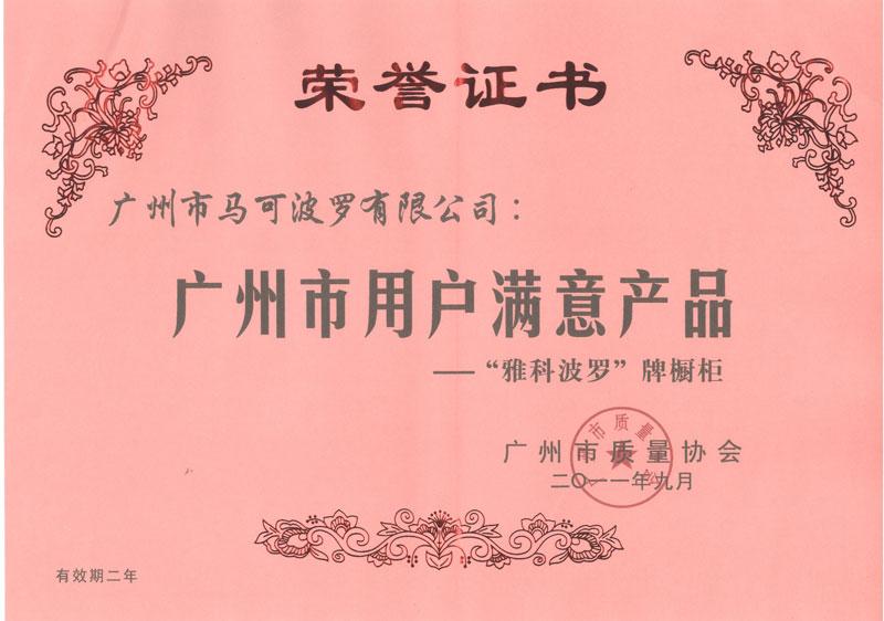 广州市用户满意产品