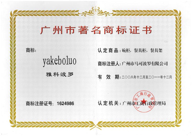广州市著名商标证书(雅科)