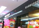 雅科波罗橱柜陕西西安专卖店