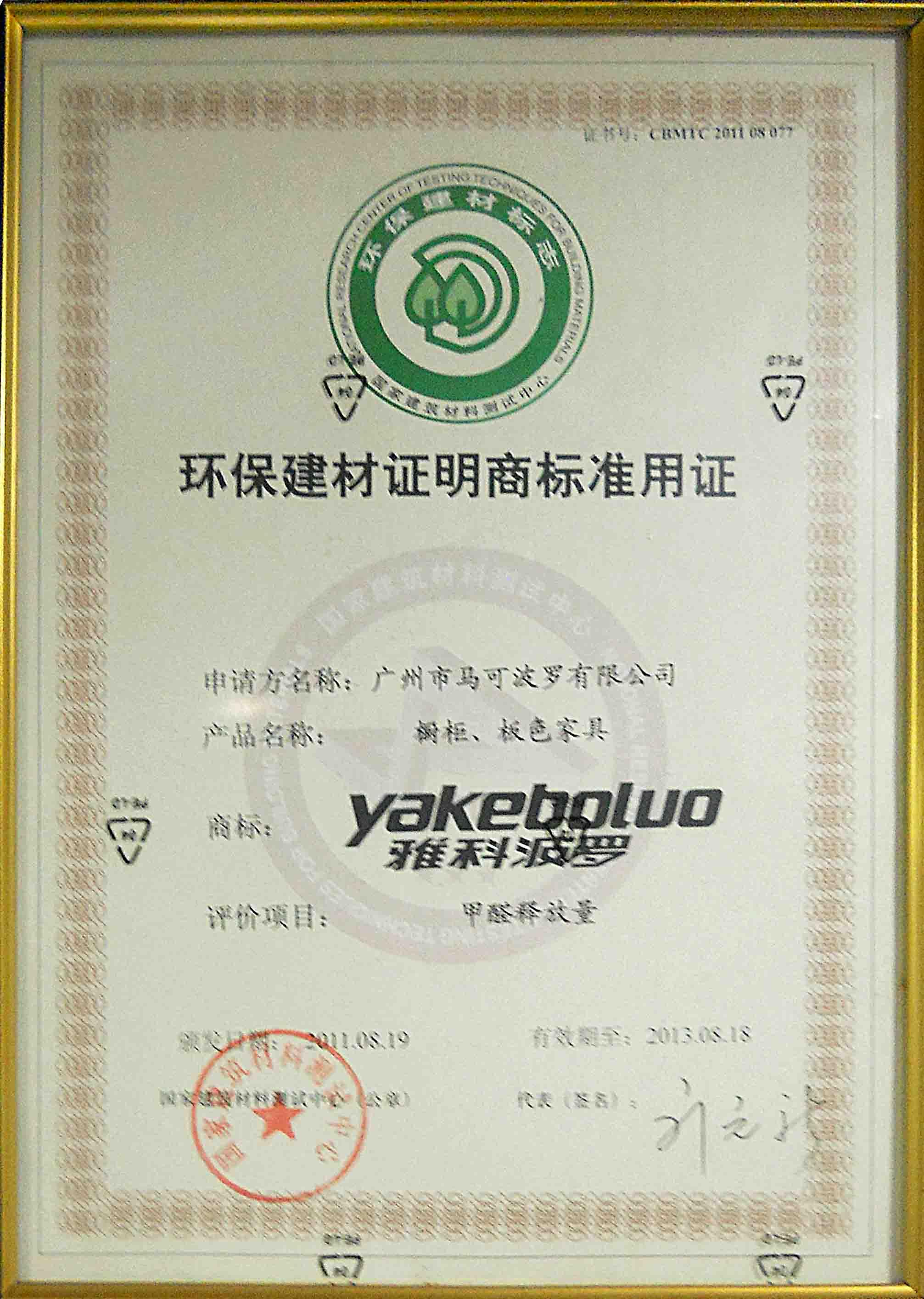 环保建材证明商标