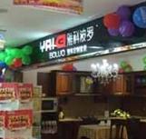 雅科波罗橱柜江苏淮安专卖店