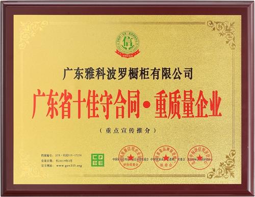 广东省十佳守合同重品质企业