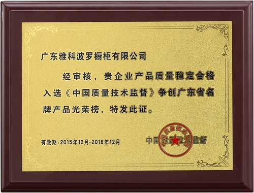《中国质量技术监督》光荣榜