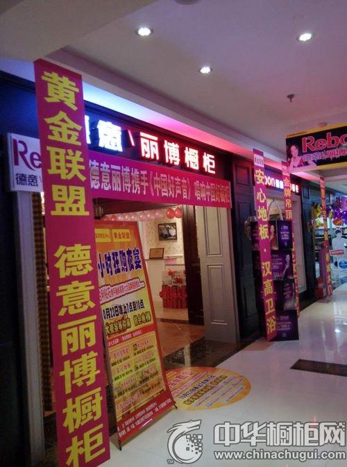 德意·丽博橱柜山西阳泉专卖店
