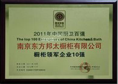 2011年中国厨卫百强