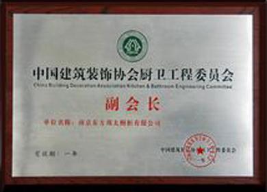 中国建筑装饰协会厨卫工程委员会副会长