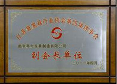 江苏省家居行业协会副会长