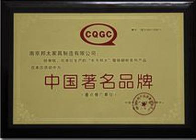 南京邦太家具制造有限公司