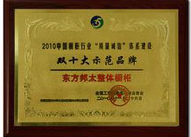 2010年中国橱柜行业双十大示范品牌