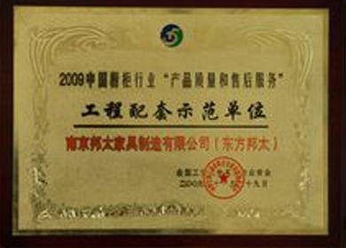 2009年中国橱柜行业工程配套示范单位