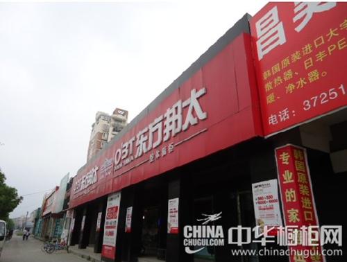 东方邦太安橱柜徽蚌埠专卖店