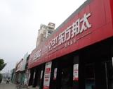 东方邦太橱柜徽蚌埠专卖店