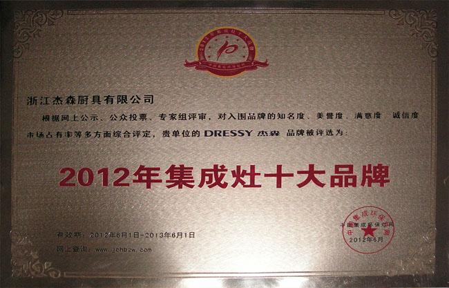 2012年中国集成灶行业十大品牌