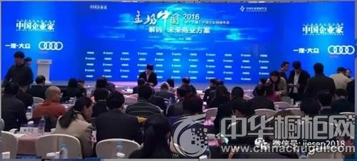 """领袖企业年会:首富再定""""小目标"""",集成灶行业机会大好"""