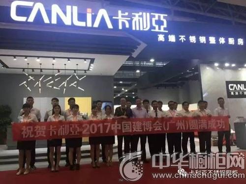 2017中国建博会圆满落幕,卡利亚品牌市场再开新格局!