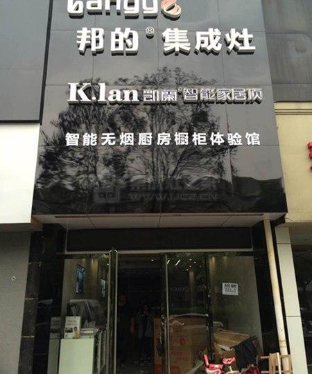 邦的集成灶浙江衢州专卖店