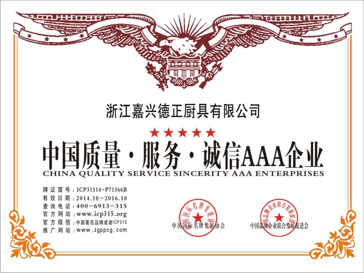 中国质量、服务、诚信aaa企业