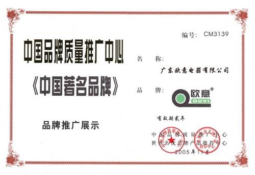 中国品牌质量推广中心《中国著名品牌》品牌推广展示