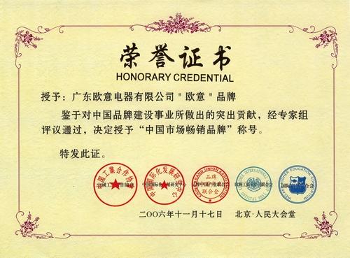 中国市场畅销品牌称号