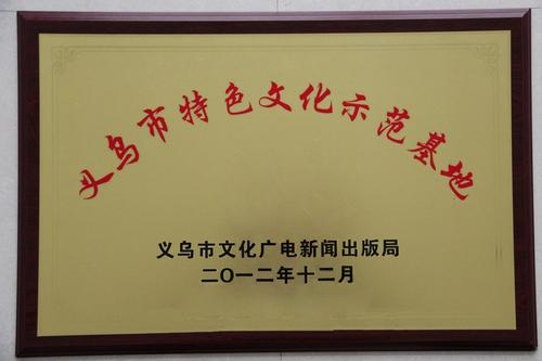 义乌市特色文化示范基地