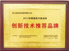 2011中国建筑节能亲减排创新技术推荐品牌