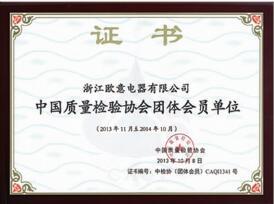 中国质量检验协会团队会员单位