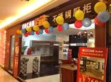 百能橱柜湖北武汉欧亚达专卖店