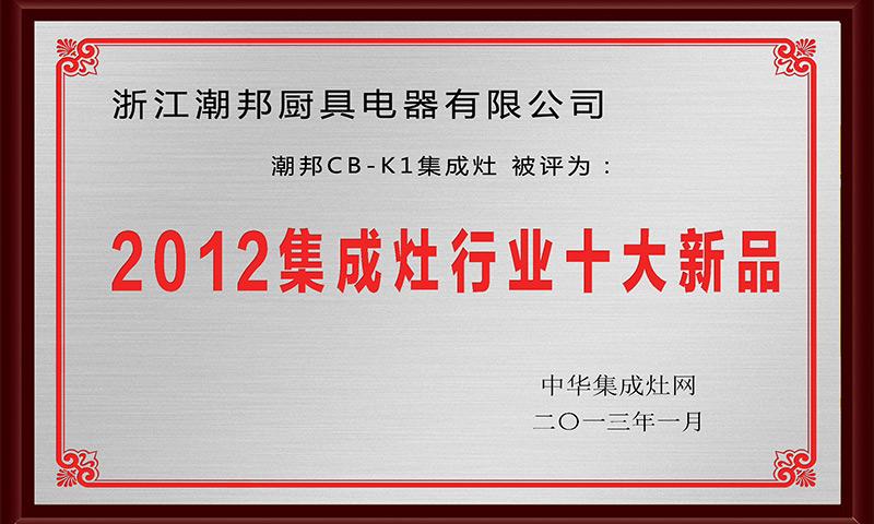 2012年度集成灶行业十大新品