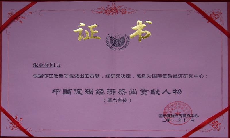 中国低碳经济杰出贡献人物