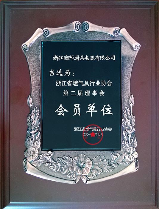 浙江省燃气具行业协会第二届理事会会员单位