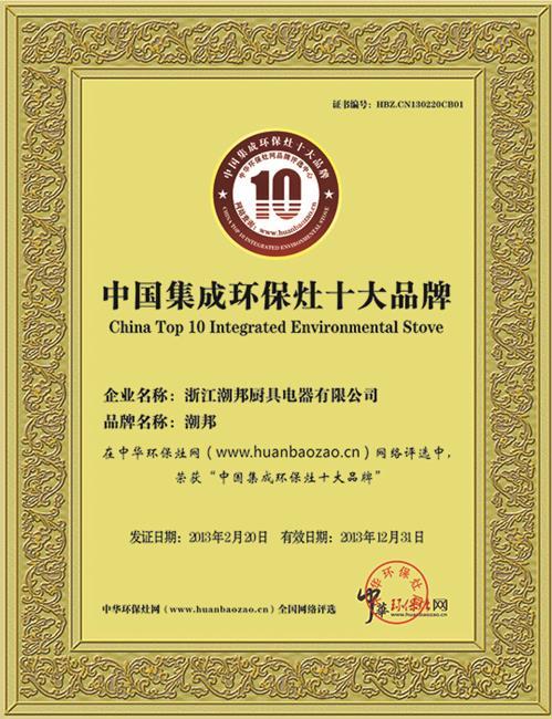 2013年中国集成环保灶十大品牌