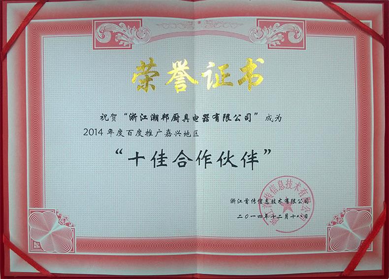 """2014年度百度推广嘉兴地区""""十佳合作伙伴"""""""