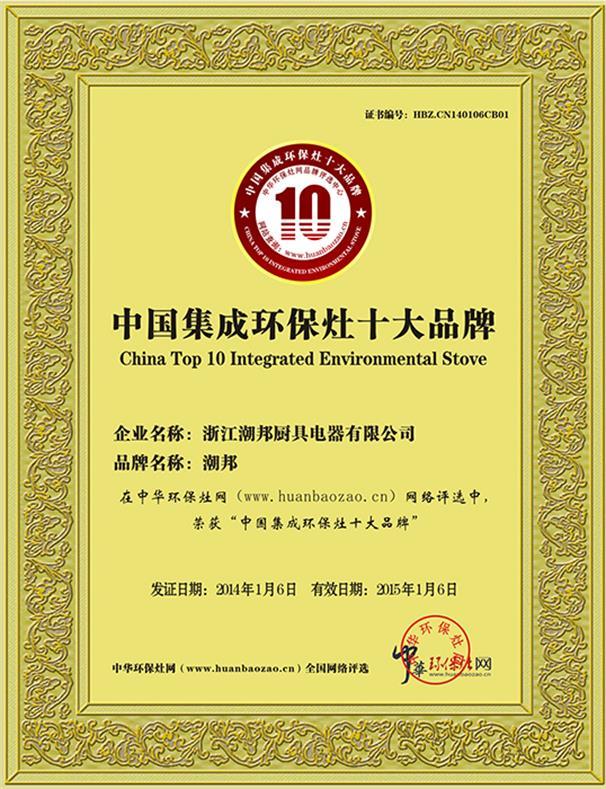 2014年中国集成环保灶十大品牌