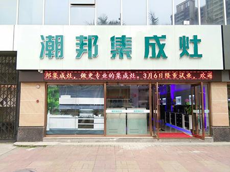 潮邦集成灶广东佛山专卖店