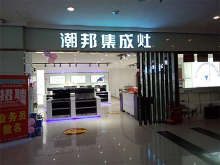 潮邦集成灶贵州贵阳专卖店