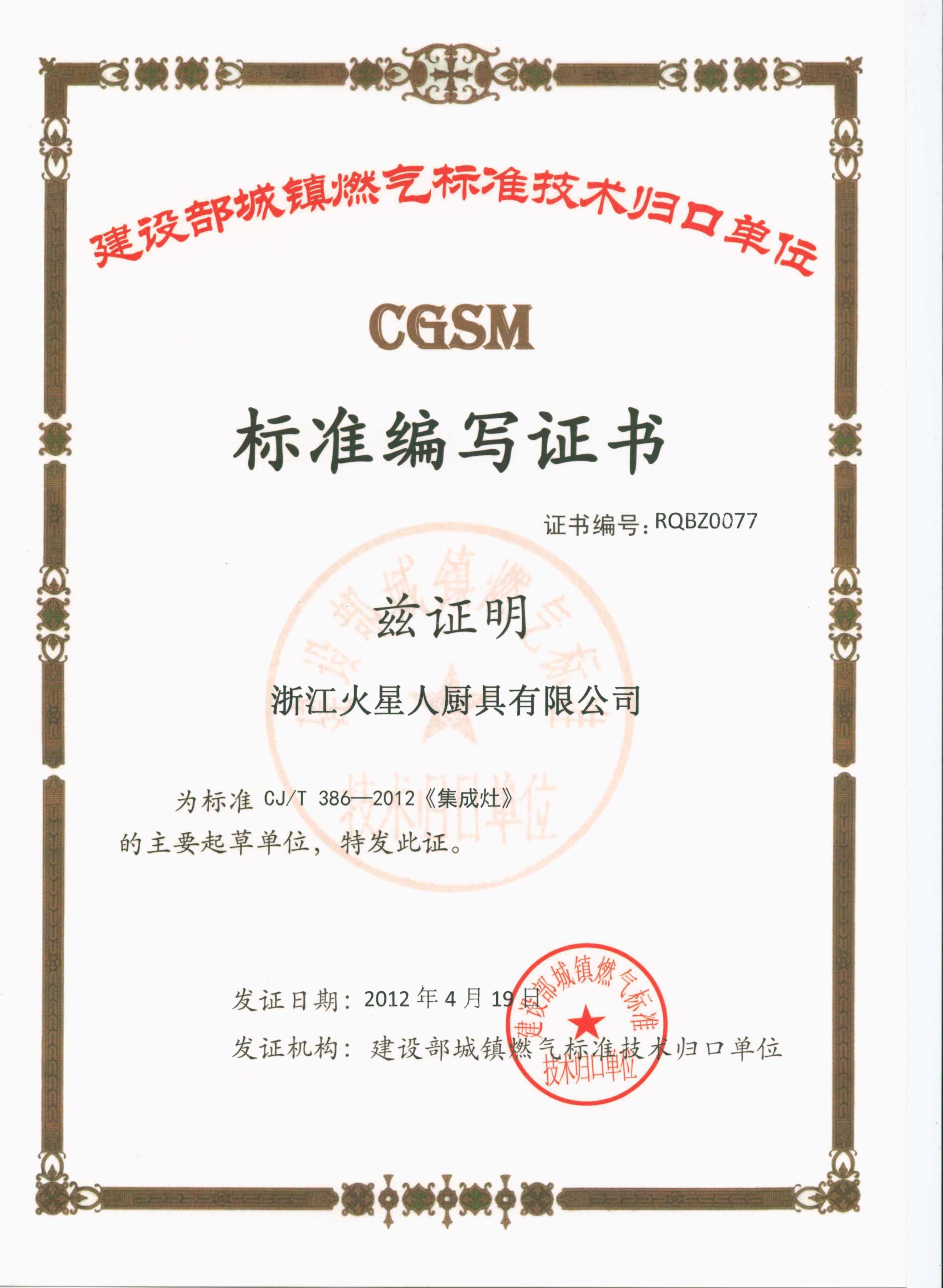 建设部城镇燃气标准技术归口单位标准编写证书