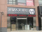 火星人厨具河北沧州专卖店