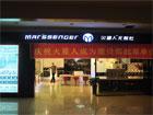 火星人厨具重庆涪陵专卖店