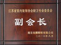 江苏省室内装饰协会厨卫专业委员会副会长