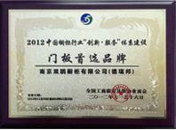 """2012中国橱柜行业""""创新 服务""""首选大奖"""