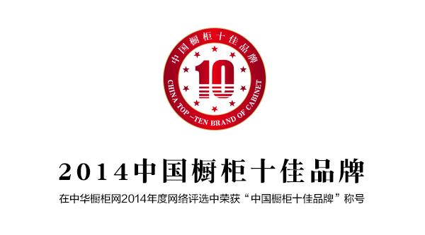 """2014年""""中国橱柜十佳品牌"""""""